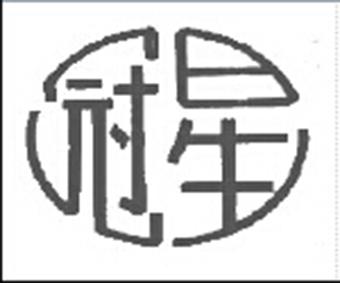 冠县冠星纺织有限责任公司