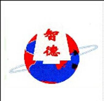 雷竞技APP下载智德纺织有限公司