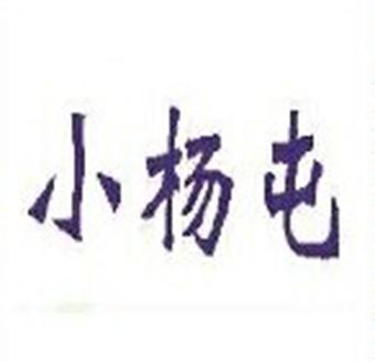 雷竞技APP下载小杨屯鸭业科贸有限公司